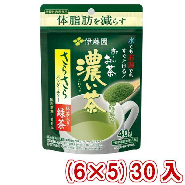 (本州送料無料) 伊藤園 お~いお茶 濃い茶 40g さらさら抹茶入り緑茶 (機能性表示食品)(6×5)30入