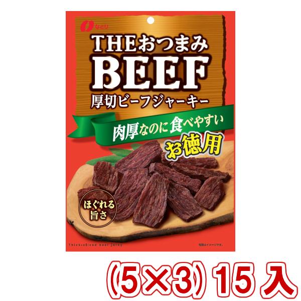 (本州送料無料) なとり THEおつまみBEEF お徳用 80g (5×3)15入 (Y80)