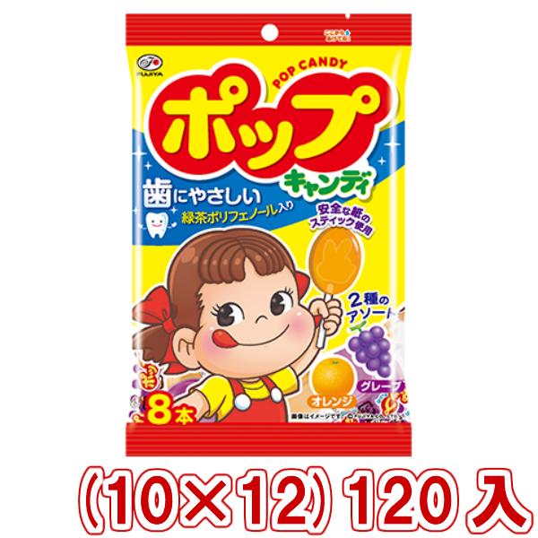 (本州送料無料) 不二家 8本 ポップキャンディ袋 (10×12)120入 *