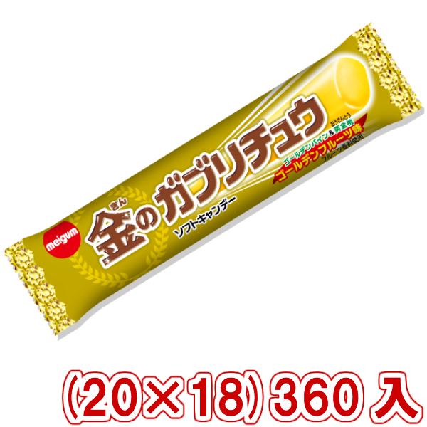 (本州送料無料) 明治チューインガム 金のガブリチュウ ゴールデンフルーツ味 (20×18)360入 (Y12)