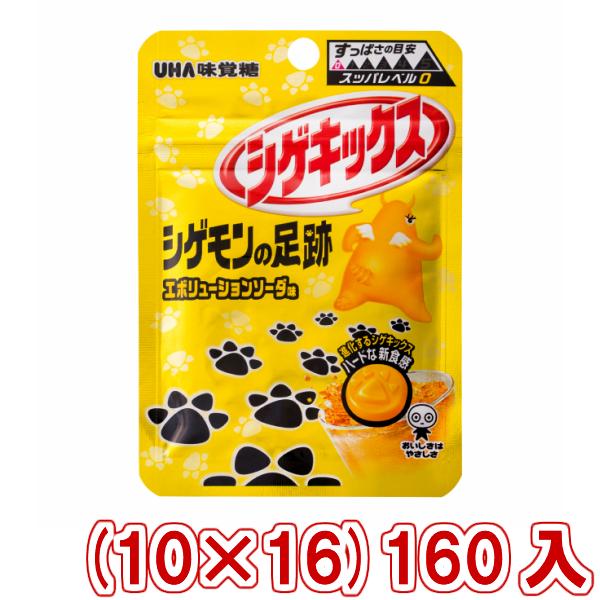 (本州送料無料) 味覚糖 シゲキックス シゲモンの足跡 エボリューションソーダ (10×16)160入 (Y10)(2ケース販売)