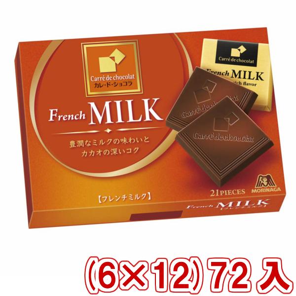 (本州送料無料)森永 カレ・ド・ショコラ フレンチミルク(6×12)72入 (Y10)