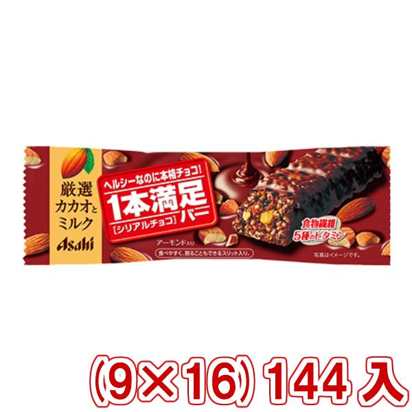(本州送料無料)アサヒ 1本満足バー シリアルチョコ (9×16)144入 (Y10) (2ケース販売)