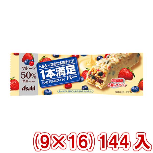 (本州送料無料)アサヒ 1本満足バー シリアルホワイト (9×16)144入 (Y10) (2ケース販売)