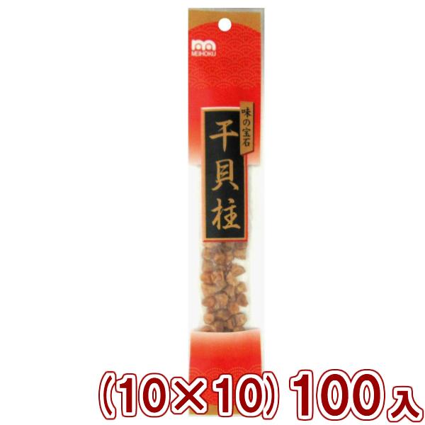 (本州送料無料) なとり 味の宝石干貝柱 (10×10)100入