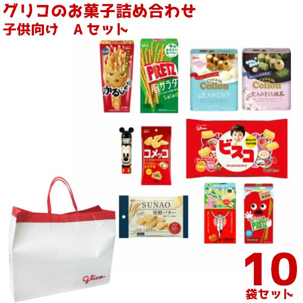 (本州送料無料)グリコのお菓子 詰め合わせ 1500円 子供向け Aセット 10入