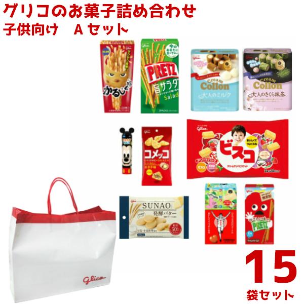 (本州送料無料)グリコのお菓子 詰め合わせ 1500円 子供向け Aセット 15入