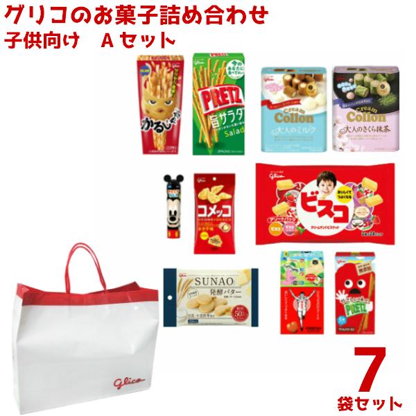 (本州送料無料)グリコのお菓子 詰め合わせ 1500円 子供向け Aセット 7入