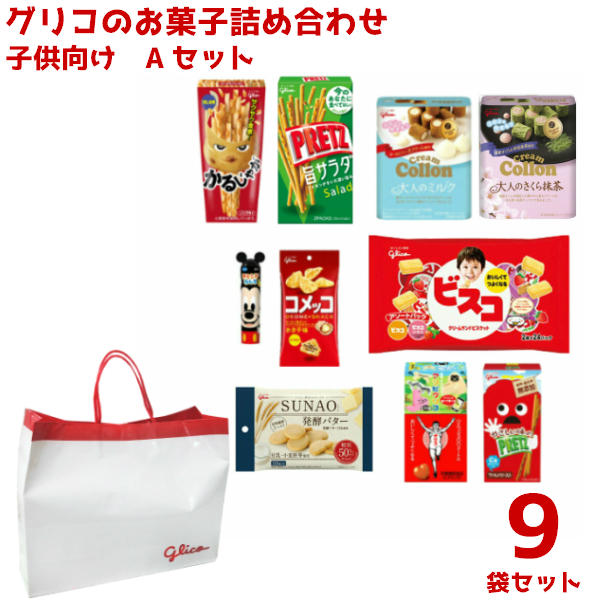 (本州送料無料)グリコのお菓子 詰め合わせ 1500円 子供向け Aセット 9入