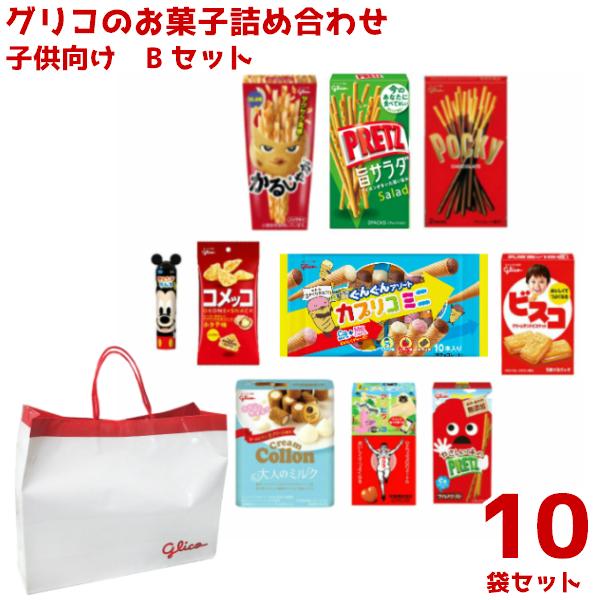 (本州送料無料) グリコのお菓子 詰め合わせ 1500円 子供向け Bセット 10入