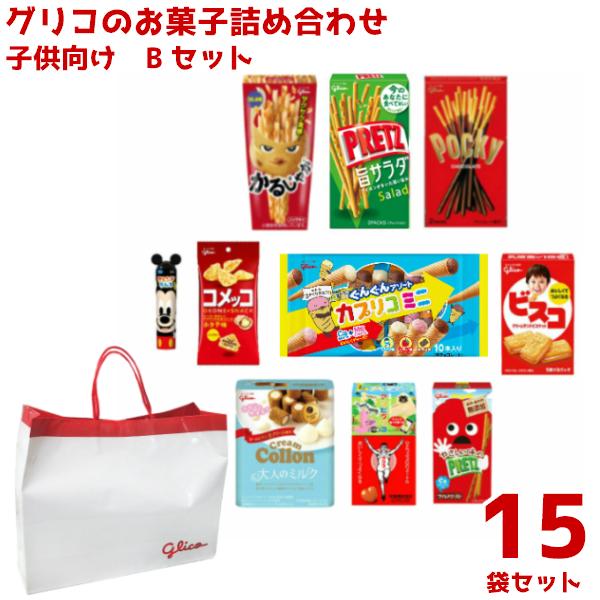 (本州送料無料) グリコのお菓子 詰め合わせ 1500円 子供向け Bセット 15入