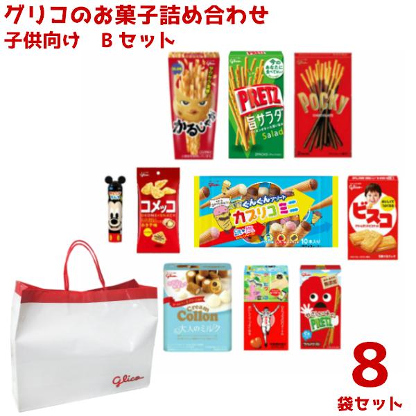 (本州送料無料) グリコのお菓子 詰め合わせ 1500円 子供向け Bセット 8入
