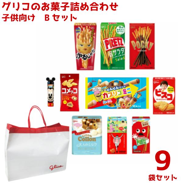 (本州送料無料) グリコのお菓子 詰め合わせ 1500円 子供向け Bセット 9入