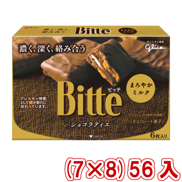 (本州送料無料) 江崎グリコ Bitte ビッテ まろやかミルク (7×8)56入 (Y12)