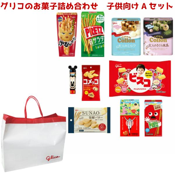 (本州一部送料無料)グリコのお菓子 詰め合わせ 1500円 子供向け Aセット 1入 【ラッキーシール対応】