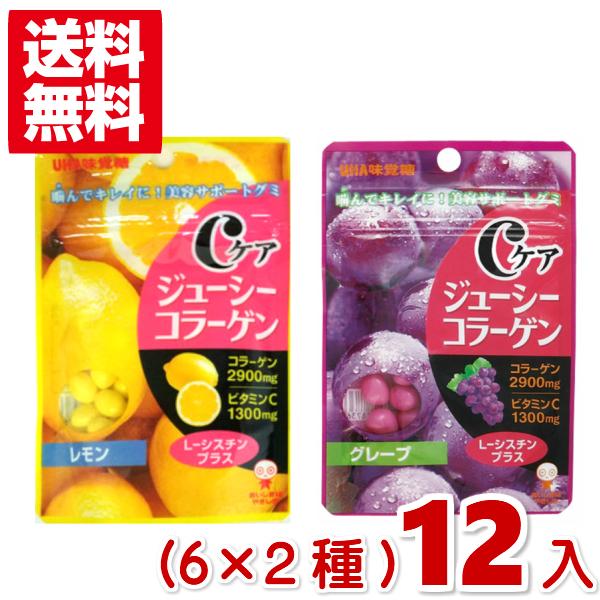 (2つセットでクリックポスト全国送料無料)味覚糖 ジューシーコラーゲン(2種×6)12入 (ポイント消化) 【ラッキーシール対応】