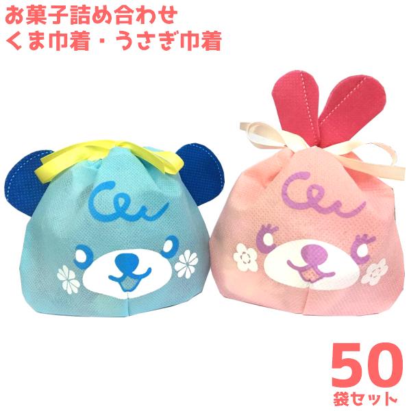 (本州送料無料) お菓子詰め合わせ くま巾着・うさぎ巾着 200円 50袋(LA302・LA301)