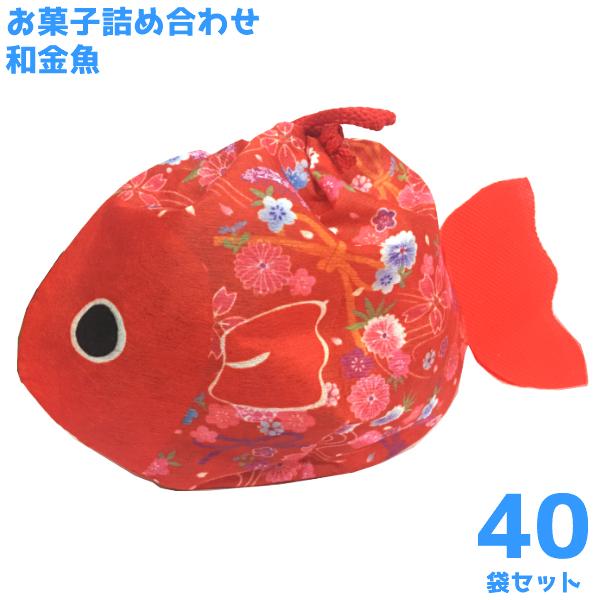 (本州送料無料) お菓子詰め合わせ 和金魚 300円 40袋 (la351)