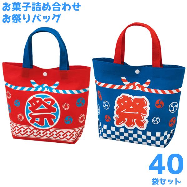 (本州送料無料) お菓子詰め合わせ お祭りバッグ 350円 40袋(大人向け)(la352・la353)