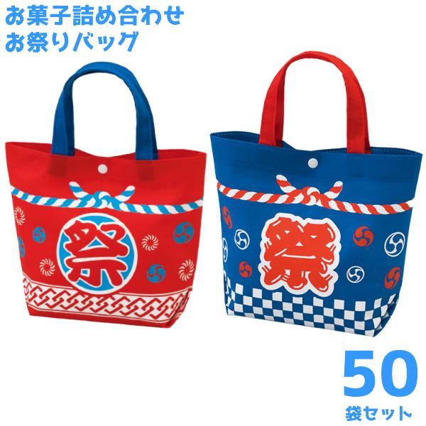 (本州送料無料) お菓子詰め合わせ お祭りバッグ 350円 50袋(大人向け)(la352・la353)