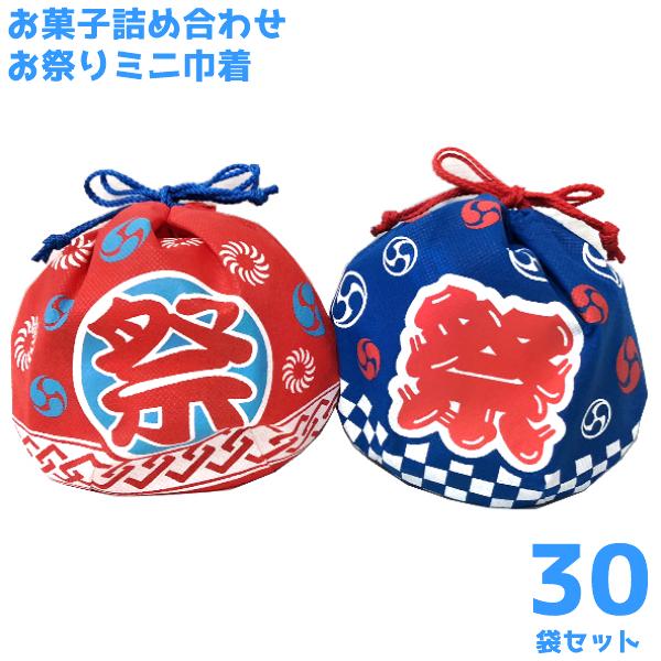 (本州送料無料) お菓子詰め合わせ お祭りミニ巾着 300円 30袋 (la354・la355)