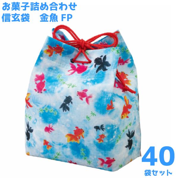(本州送料無料) お菓子詰め合わせ 信玄袋 金魚FP 500円 40袋(la357)