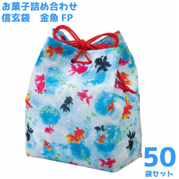 (本州送料無料) お菓子詰め合わせ 信玄袋 金魚FP 500円 50袋(la357)