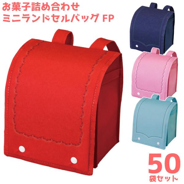 (本州送料無料)お菓子詰め合わせ ミニランドセルバッグ FP 350円 50袋セット(LA379)