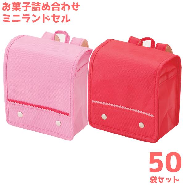 (本州送料無料) お菓子詰め合わせ ミニランドセル 500円 50袋(LE214)