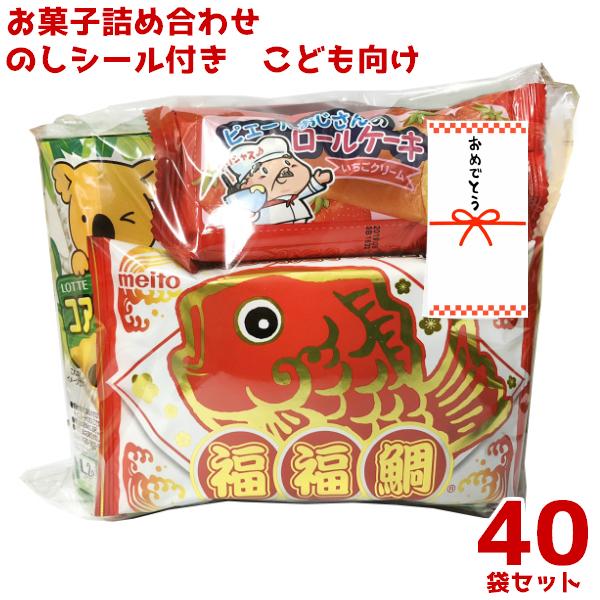 (本州送料無料) お菓子詰め合わせ のしシール付き こども向け 300円 40袋