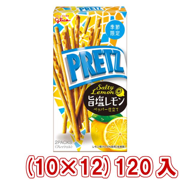 (本州送料無料) 江崎グリコ プリッツ 旨塩レモン ペッパー仕立て (10×12)120入 (Y12)