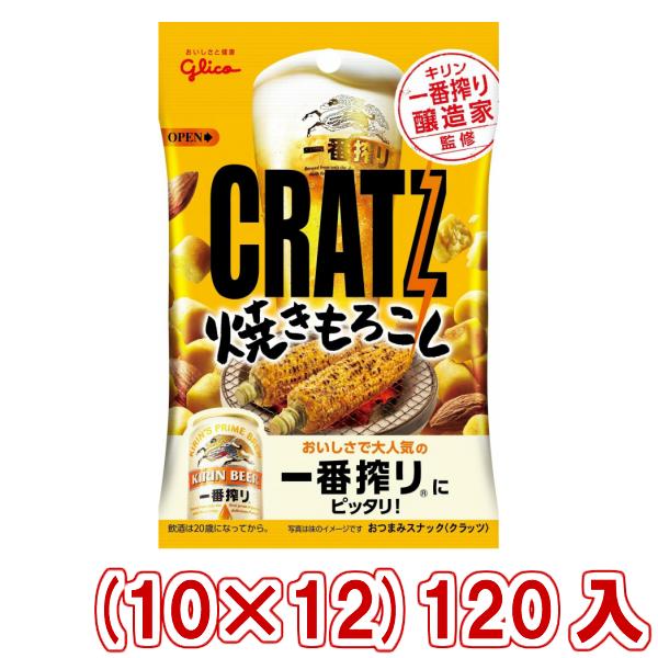 (本州送料無料) 江崎グリコ クラッツ 焼きもろこし (10×12)120入 (Y12)(ケース販売)
