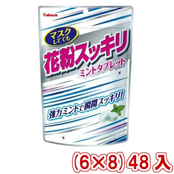 (本州送料無料)カバヤ 56g 花粉スッキリミントタブレット (6×8)48入 (Y14)(ケース販売)