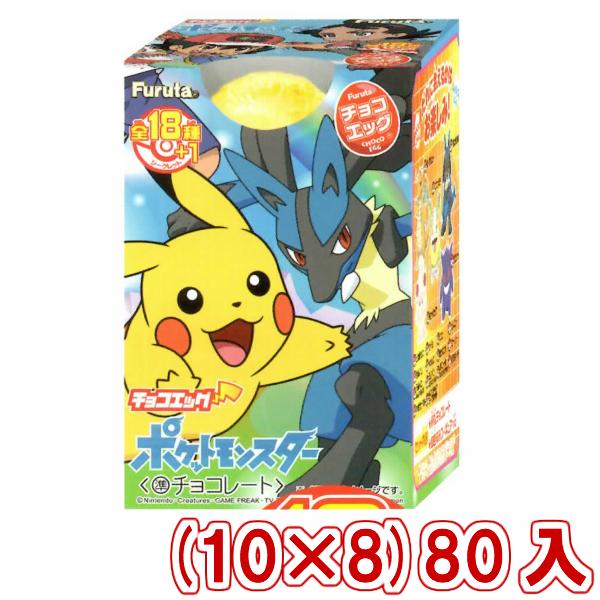 (2020年10月19日発売予定!本州送料無料) フルタ  チョコエッグ ポケットモンスター  (10×8)80入 (Y10)*