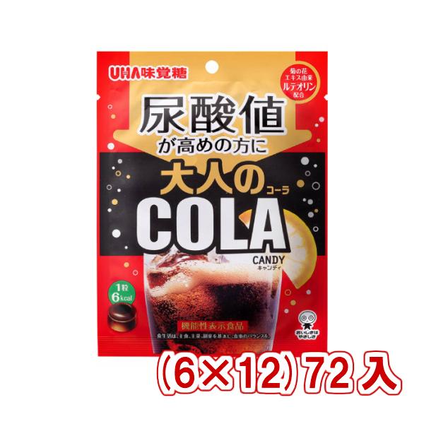 (本州送料無料) 味覚糖 機能性表示 食品大人のコーラキャンディ 51g (6×12)72袋入 (ケース販売) (Y10)