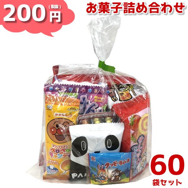 (本州送料無料) お菓子詰め合わせ 200円 ゆっくんにおまかせ駄菓子セット 60袋