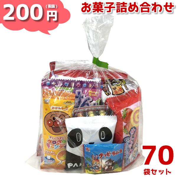 (本州送料無料) お菓子詰め合わせ 200円 ゆっくんにおまかせ駄菓子セット 70袋