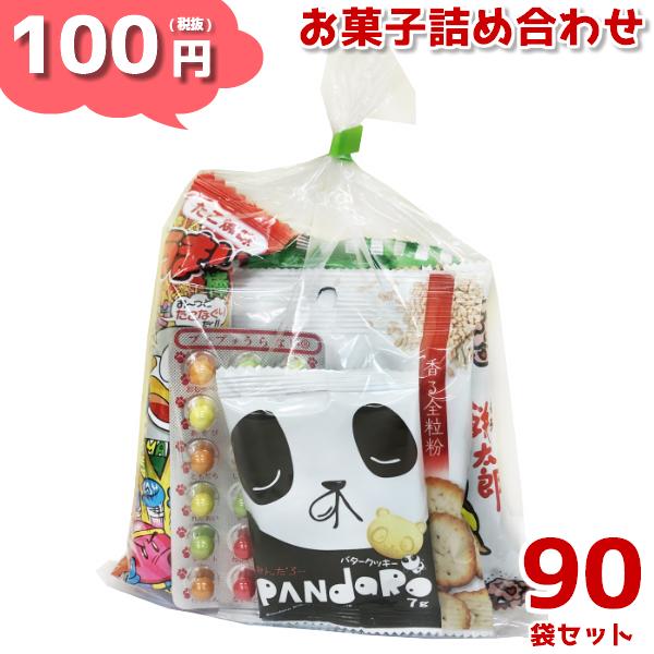 (本州送料無料) お菓子詰め合わせ 100円 ゆっくんにおまかせ駄菓子セット 90袋