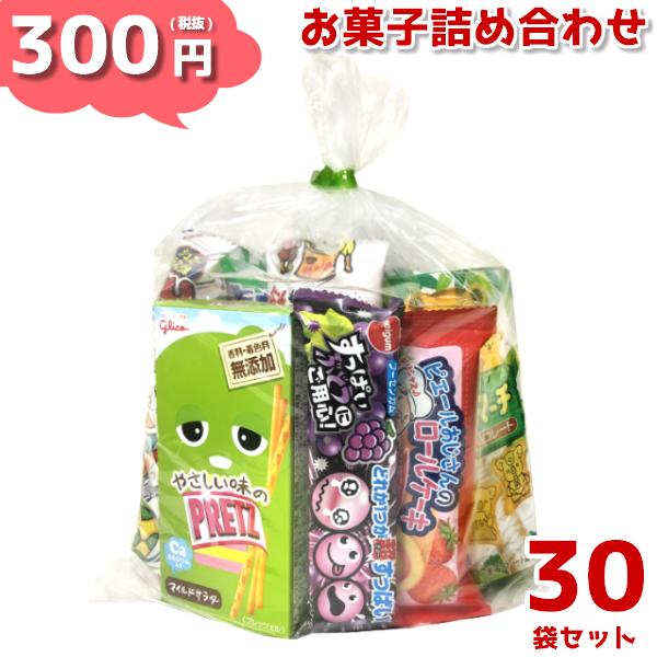 (本州送料無料) お菓子詰め合わせ 300円 ゆっくんにおまかせお菓子セット 30袋