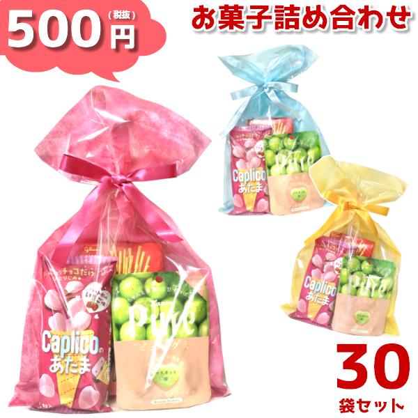 (本州送料無料) お菓子詰め合わせ 500円 ソフトバッグクリア 2穴リボン巾着袋 30袋 (LS165)