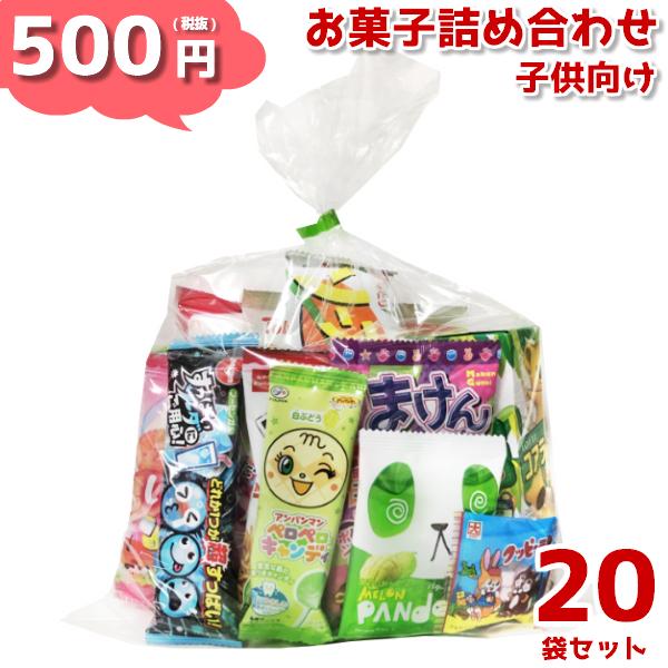 (本州送料無料) お菓子詰め合わせ 500円 ゆっくんにおまかせお菓子セット (子供向け) 20袋