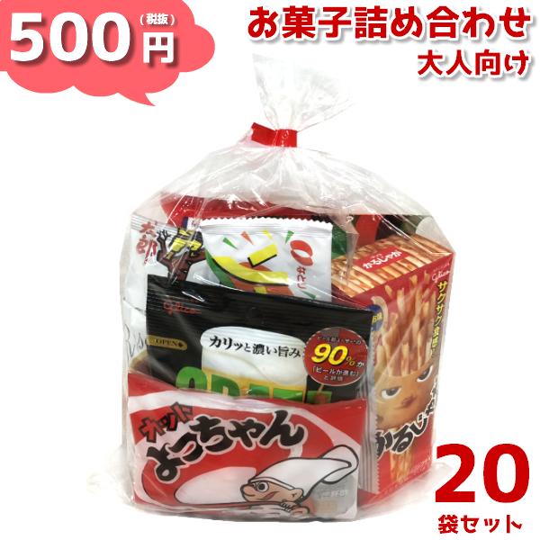 (本州送料無料) お菓子詰め合わせ 500円 ゆっくんにおまかせお菓子セット (大人向け) 20袋