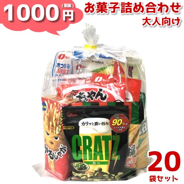 (本州送料無料) お菓子詰め合わせ 1000円 ゆっくんにおまかせお菓子セット (大人向け) 20袋
