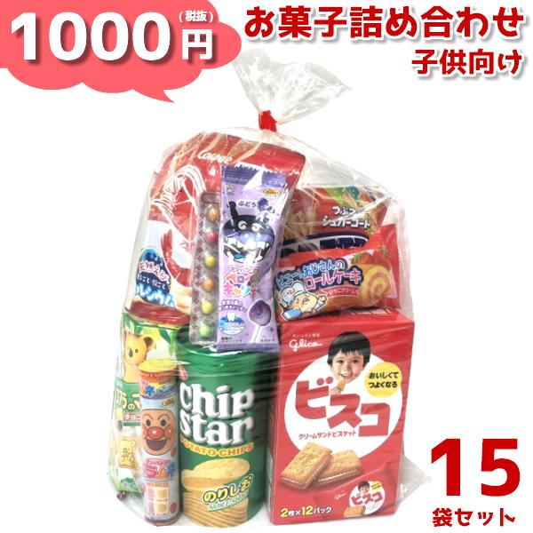 (本州送料無料) お菓子詰め合わせ 1000円 ゆっくんにおまかせお菓子セット (子供向け) 15袋