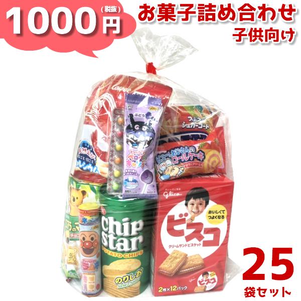 (本州送料無料) お菓子詰め合わせ 1000円 ゆっくんにおまかせお菓子セット (子供向け) 25袋