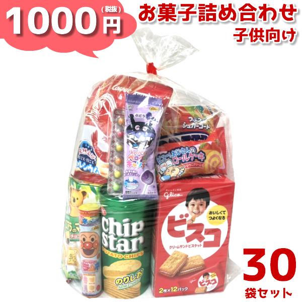 (本州送料無料) お菓子詰め合わせ 1000円 ゆっくんにおまかせお菓子セット (子供向け) 30袋