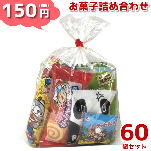 (本州送料無料) お菓子詰め合わせ 150円 ゆっくんにおまかせ駄菓子セット 60袋