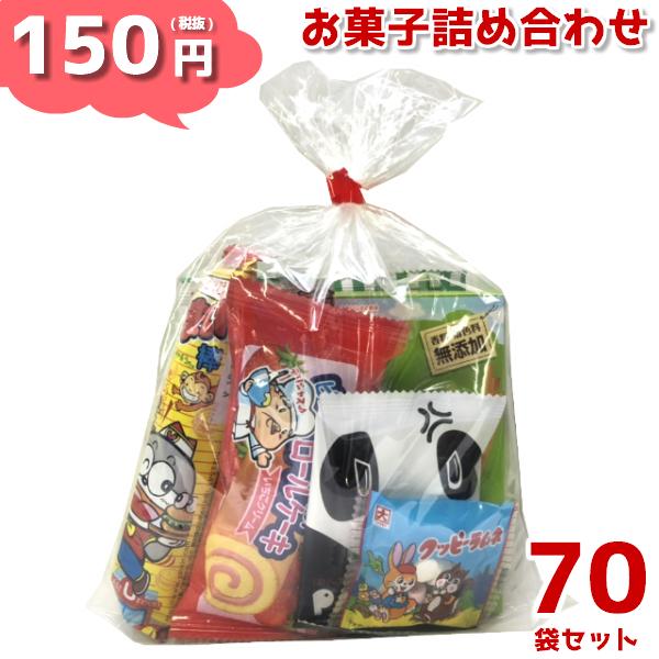 (本州送料無料) お菓子詰め合わせ 150円 ゆっくんにおまかせ駄菓子セット 70袋