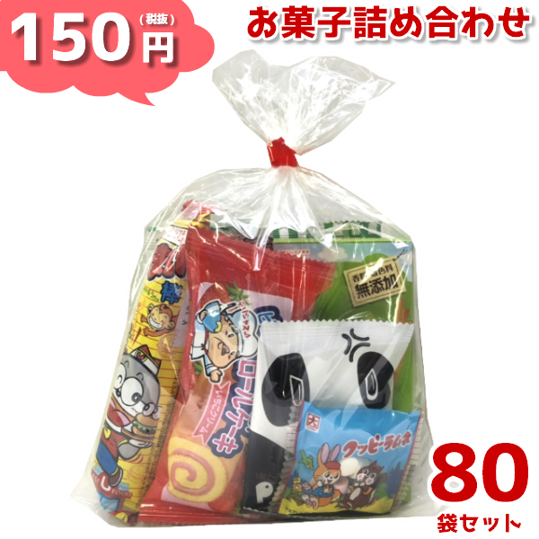 (本州送料無料) お菓子詰め合わせ 150円 ゆっくんにおまかせ駄菓子セット 80袋