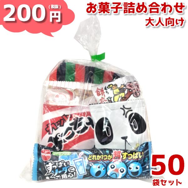 (本州送料無料) お菓子詰め合わせ 200円 ゆっくんにおまかせお菓子セット (大人向け) 50袋